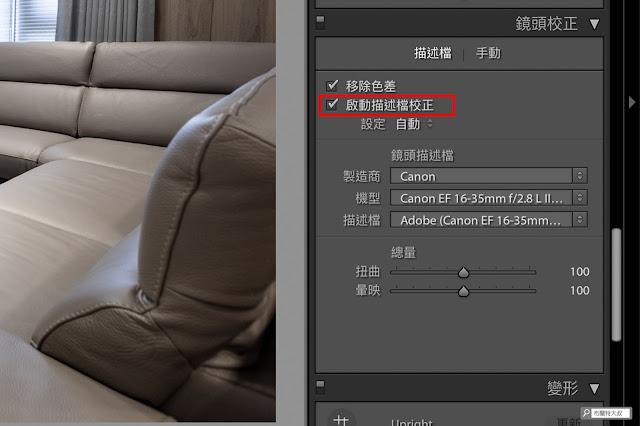 【Adobe Lightroom】輕鬆搞定透視變形 --- 啟動描述檔校正