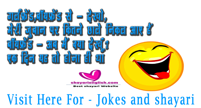 SHAYARI CHUTKULE IN HINDI FOR YOUR LOVER
