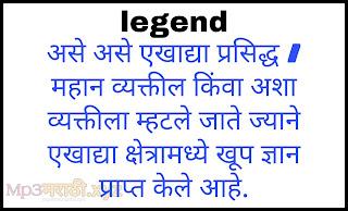 legend meaning in marathi,legend meaning marathi