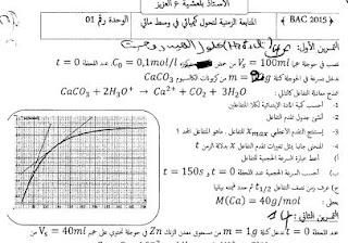 حلقة من تمارين حول الوحدات الأربع الأولى في العلوم الفيزيائية للسنة الثالثة ثانوي