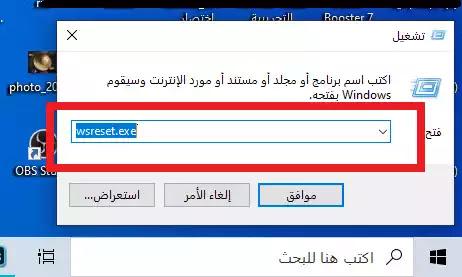 """كيفية حل مشكلة """"عدم فتح متجر Microsoft"""" في نظام التشغيل Windows 10؟"""