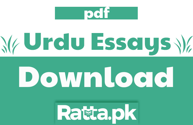 Urdu Essays pdf download for Matric, Inter and BA Classes