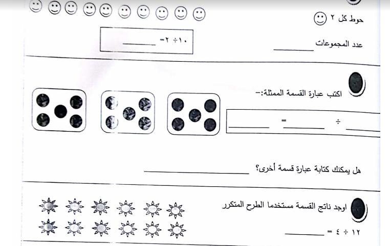 ورقة عمل رياضيات الوحدة التاسعة الصف الثاني مدرسة النجاة