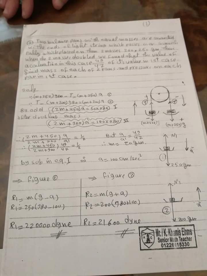 10 مسائل مهمة لليله الامتحان ديناميكا ثالثة ثانوي لغات 5