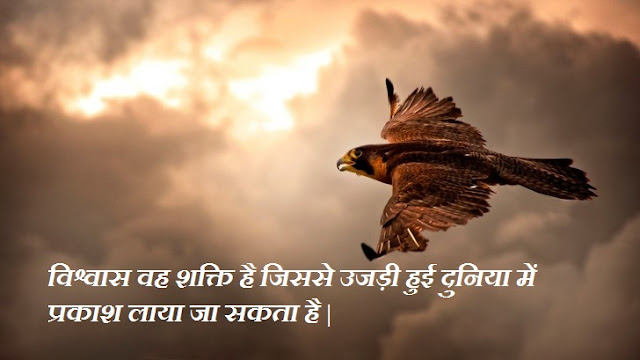 Motivational short story in hindi