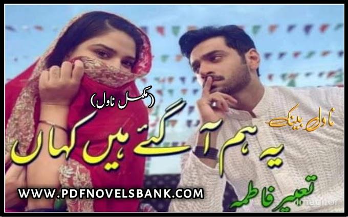 Ye Hum A Gaye Hain Kaha by Tabeer Fatima Novel Complete Pdf
