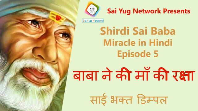 Official Video Blog Of Sai Baba Answers | Shirdi Sai Baba Grace Blessings | Shirdi Sai Baba Miracles Leela | Sai Baba's Help | Real Experiences of Shirdi Sai Baba | Sai Baba Quotes | Sai Baba Pictures | http://video.saiyugnetwork.com
