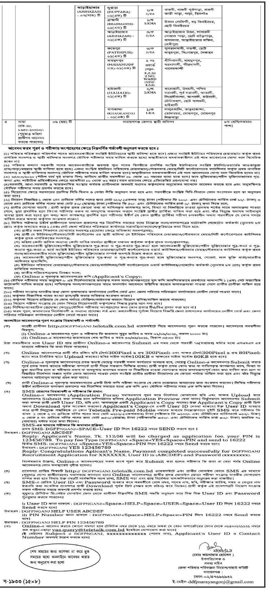 জালকুড়ি, নারায়ণগঞ্জ জেলা পরিবার পরিকল্পনা নিয়োগ বিজ্ঞপ্তি ২০২১ - Jalkuri, Narayanganj District poribar porikolpona job circular 2021 - poribar porikolpona job circular 2021
