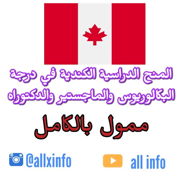 المنح الدراسية الكندية في درجة البكالوريوس والماجستير والدكتوراه ممول بالكامل