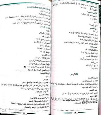 اختبارات الفصل الثاني في مادة التربية الاسلامية  للسنة الاولى  متوسط 2021