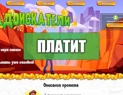 Скриншоты выплат с игры kladoiskateli.org