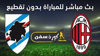 مشاهدة مباراة سامبدوريا وميلان بث مباشر بتاريخ 29-07-2020 الدوري الايطالي