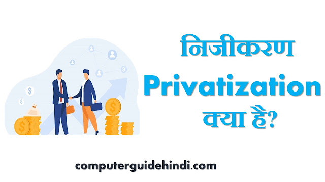 निजीकरण (Privatization) क्या है?