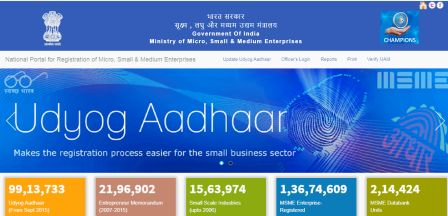 जाने MSME Online Registration Process