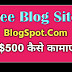 Free Blog Sites Blogspot Se Paise Kaise Kamaye