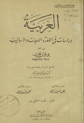 العربية, دراسات فى اللغة واللهجات والأساليب , pdf