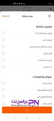 تحميل تطبيق طلبات مجانا للجوال