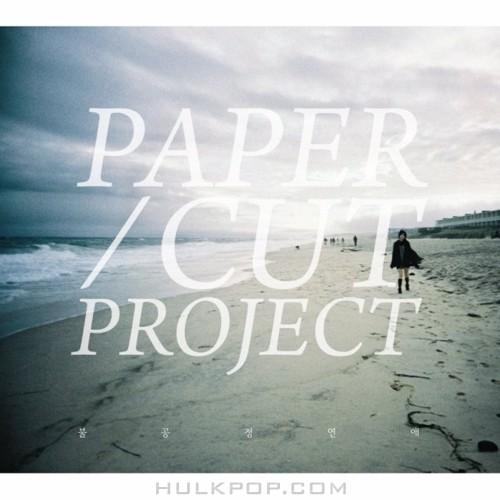 Papercut Project – 불공정연애