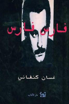 تنزيل كتاب فارس فارس غسان