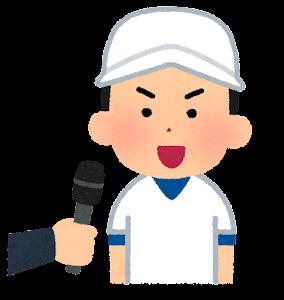 ヒーローインタビューのイラスト(男性・野球)