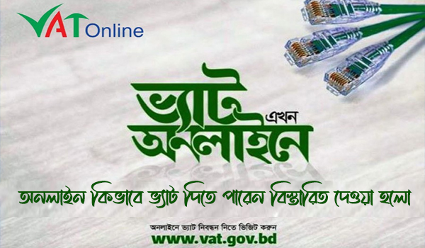 Online Vat Return Submission Bangladesh