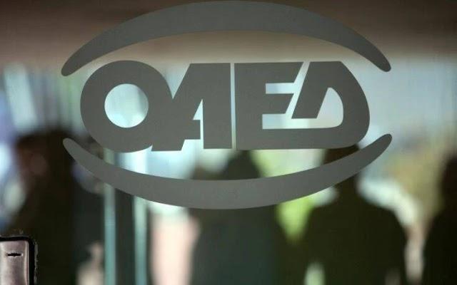 ΟΑΕΔ: Μέχρι τη Δευτέρα οι αιτήσεις για τον Β' κύκλο επιδότησης 4.800 νέων θέσεων εργασίας