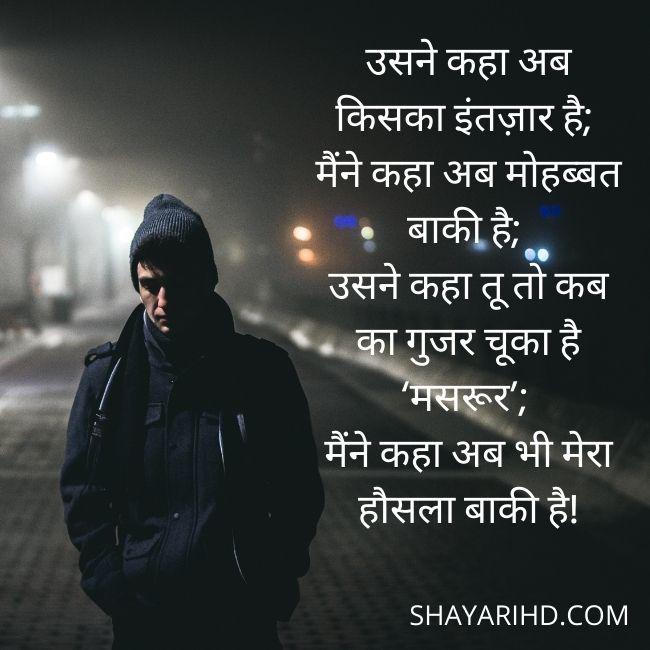 इंतज़ार शायरी । Intzaar Shayari in Hindi   Whatsapp status