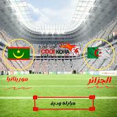 تقرير مباراة الجزائر أمام موريتانيا مباراة ودية