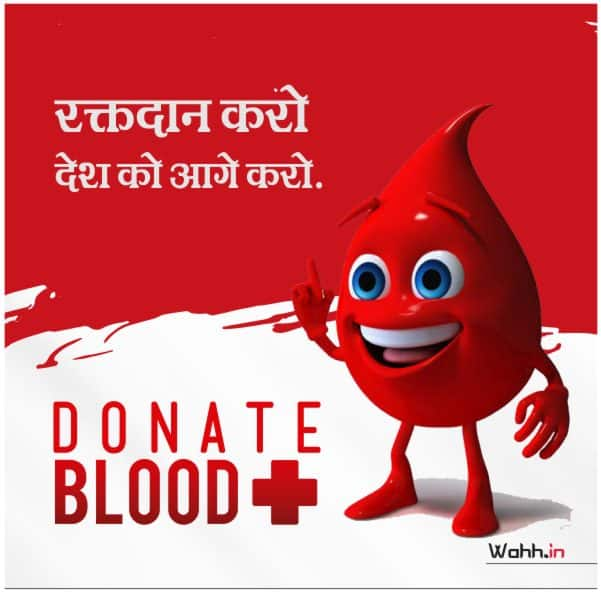 blood donation motivation quotes Hindi