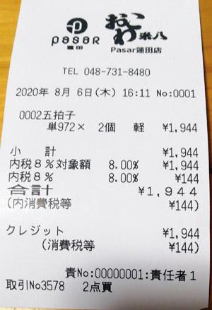 おこわ米八 パサール蓮田店 2020/8/6 のレシート