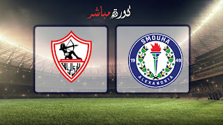 مشاهدة مباراة الزمالك وسموحة بث مباشر 03-04-2019 الدوري المصري