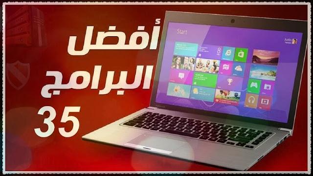 تحميل أفضل برامج الكمبيوتر برامج حاسوب مجانية سلسلة أفضل برامج الكمبيوتر السلسلة 35 برامج خرافية