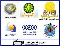 أحدث تردد القنوات السودانية 2018 الجديد بالتفصيل للجميع