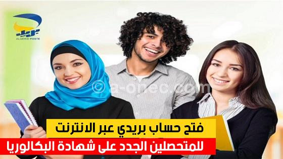 كيف يتم فتح حساب بريدي جاري ccp poste.dz - ccp algerie poste