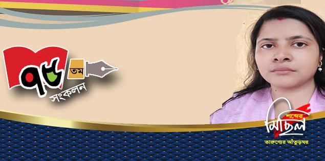 তাপসী  লাহা