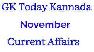 Gk Today KANNADA CURRENT AFFAIRS  NOTES NOVEMBER 24,2019
