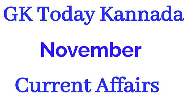 Gk Today KANNADA CURRENT AFFAIRS  NOTES NOVEMBER 30,2019