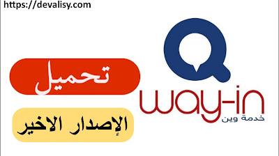 حل مشكلة برنامج وينwae-in لم يتم التسجيل على الشبكة وتحميله من متجر جوجل بلي بخطوات سهلة