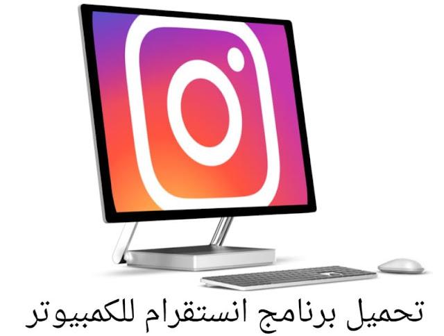 تحميل برنامج انستقرام للكمبيوتر اخر تحديث تنزيل 2022 Download Instagram App For PC Windows