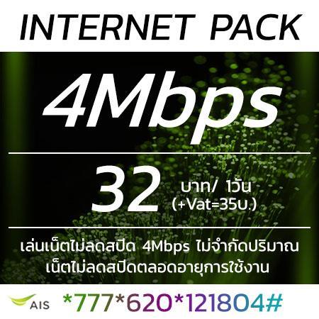 ais เน็ต 4 Mbps