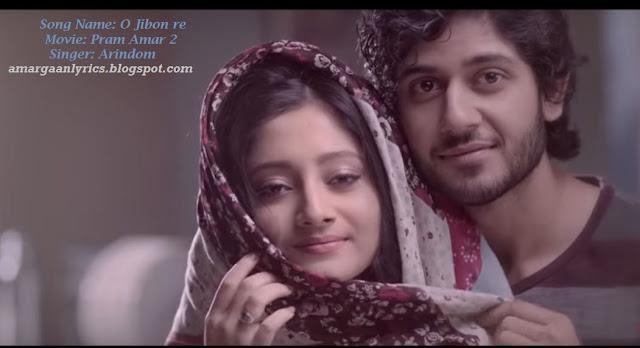 o jibonre lyrics (ও জীবনরে) Pram Amar 2 - Arindom