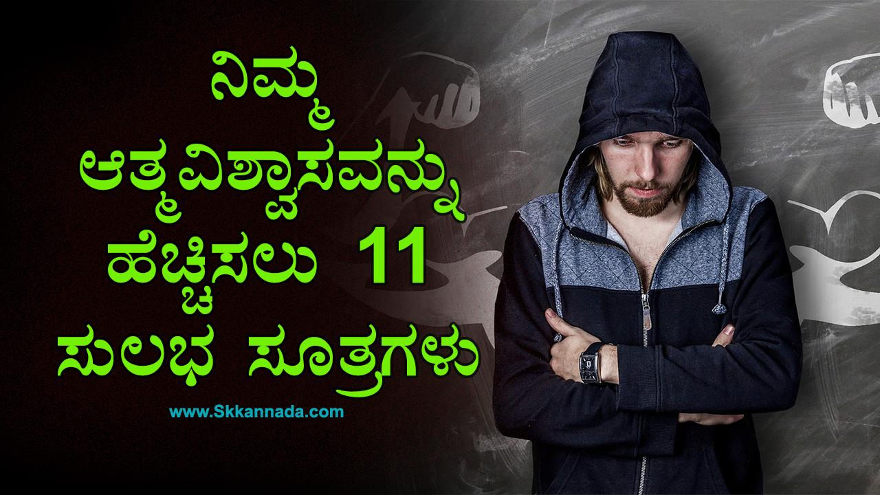 ನಿಮ್ಮ ಆತ್ಮವಿಶ್ವಾಸವನ್ನು ಹೆಚ್ಚಿಸಲು 11 ಸುಲಭ ಸೂತ್ರಗಳು : How to increase your self confidence in Kannada