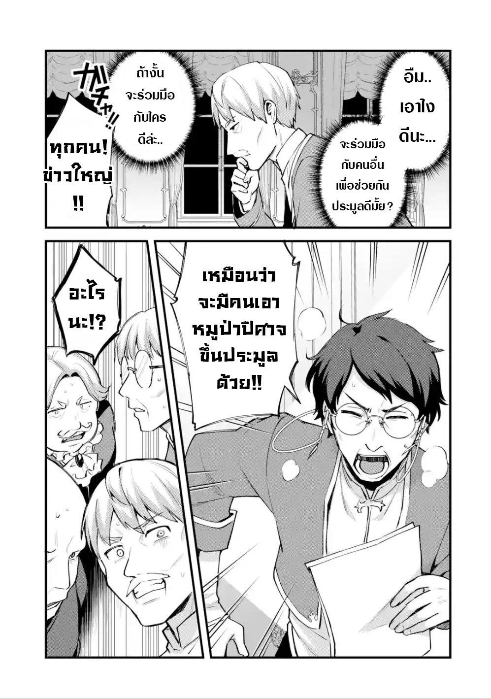 อ่านการ์ตูน Nido Tensei Shita Shounen wa S Rank Boukensha Toshite Heion ni Sugosu-zense ga kenja de eiyuu datta boku wa raisede wa jimini ikiru ตอนที่ 5 หน้าที่ 30