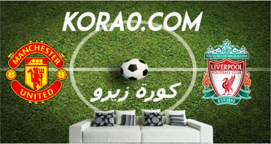 مشاهدة مباراة ليفربول ومانشستر يونايتد بث مباشر اليوم 19-1-2020 الدوري الإنجليزي