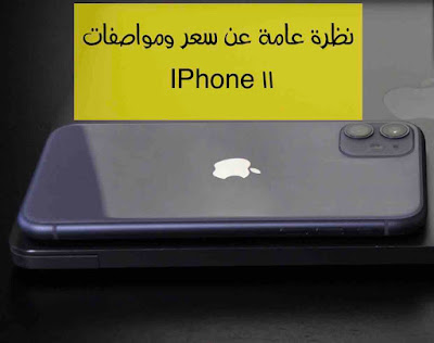 نظرة عامة عن سعر ومواصفات iPhone 11 (مراجعة شاملة)