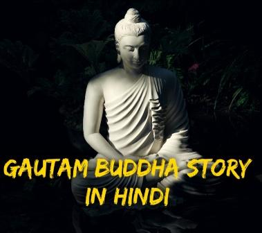 गौतम बुद्ध की कहानी | Gautam Buddha Story In Hindi