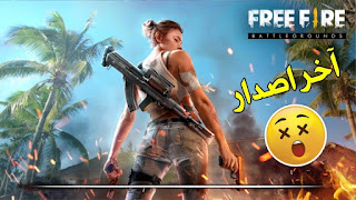 Free fire game download Free fire game Garina Free Fire 111dots studio Download free fire for Yvonne explain game free fire Free Fire Page  Free fire game for PC Download garena free fire free fire pc free fire download pc Download game free fire Mhecrh Free firefox download free fire game free fire Download game /تحميل لعبة free fire للكمبيوتر تحميل لعبة garena free fire free fire pc free fire download pc تحميل لعبة free fire مهكرة فري فاير تنزيل free fire لعبة free fire تحميل لعبةتحميل لعبة free fire للكمبيوتر تحميل لعبة free fire مهكرة غارينا فري فاير 111dots studio تحميل free fire للايفون شرح لعبة free fire صفحة فري فاير
