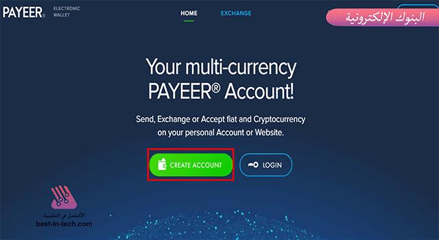 بايير-payeer،البنك-الإلكتروني-بايير،البنوك-الإلكترونية