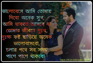 Bangla Premer Shayari Photo