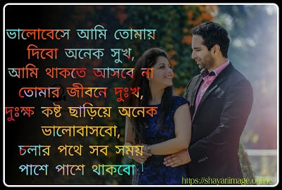 Bangla Premer Shayari Photo - New Bangla Love Shayari